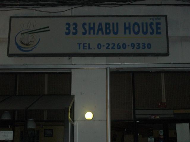 シャブハウス.JPG