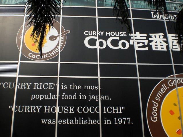 CoCo一番屋1.JPG